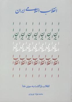 انقلاب اسلامی ایران: انقلاب بازگشت به سوی خدا
