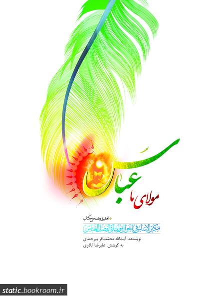 مولای ما عباس = مکین الاساس فی احوال مولانا ابی الفضل العباس علیه السلام