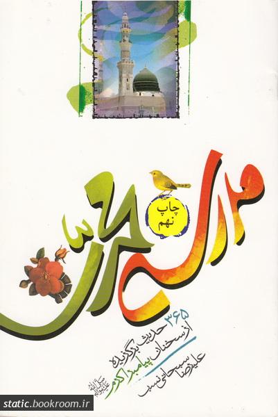 مدرسه محمدی (ص): 365 حدیث برگزیده از سخنان پیامبر اکرم صلی الله علیه و آله