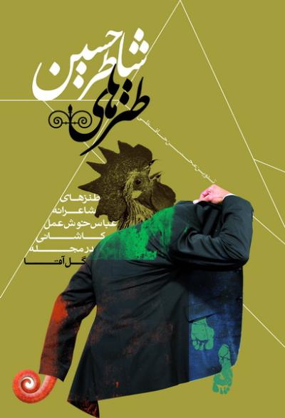 طنزهای شاطر حسین: طنزهای شاعرانه عباس خوش عمل کاشانی در مجله گل آقا