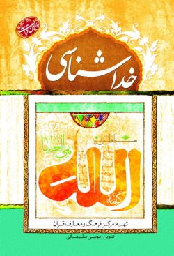 پرسمان خداشناسی در قرآن