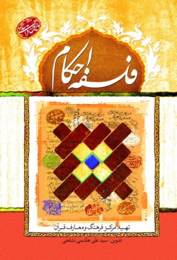 پرسمان قرآنی فلسفه احکام