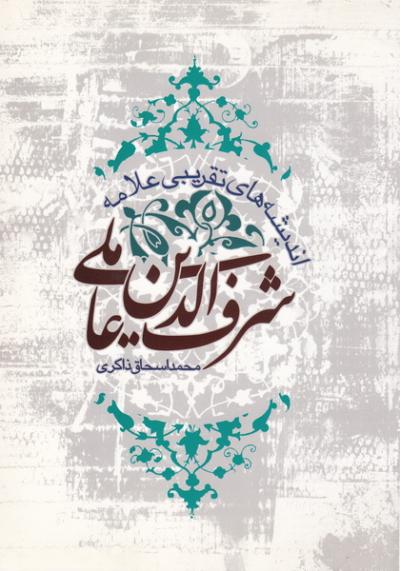 اندیشه های تقریبی علامه شرف الدین عاملی