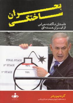 بحران ساختگی: داستان ناگفته هراس از ایران هسته ای
