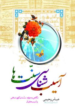 آسیب شناسی سنت ها: نگاهی به دوازده سنت نیک اسلامی و بررسی آسیب های آن