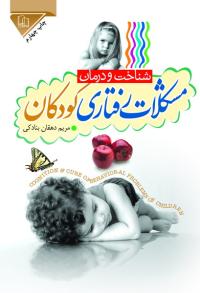 شناخت و درمان مشکلات رفتاری کودکان