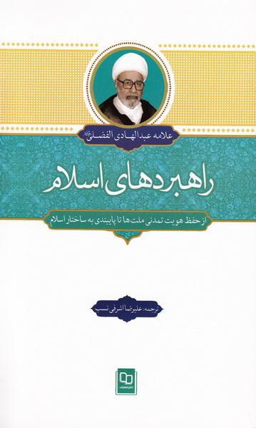 راهبردهای اسلام: از حفظ هویت تمدنی ملت ها تا پایبندی به ساختار اسلام