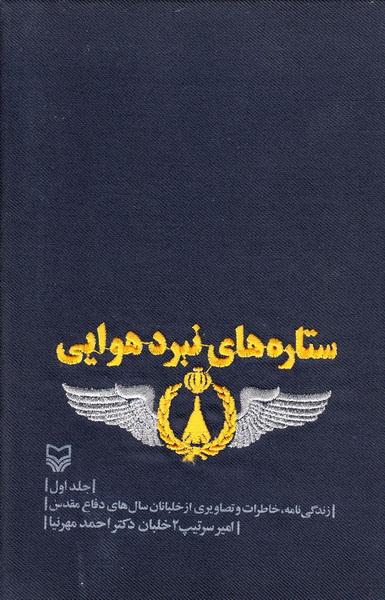 ستاره های نبرد هوایی - جلد اول: زندگی نامه، خاطرات و تصاویری از خلبانان سال های دفاع مقدس