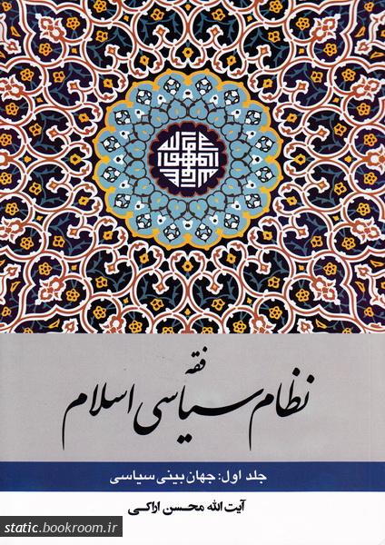فقه نظام سیاسی اسلام - جلد اول: جهان بینی سیاسی