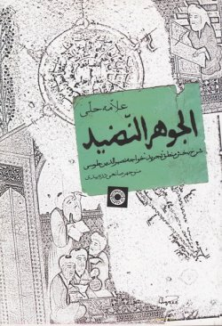 الجوهر النضید: شرح بخش منطق «تجرید» خواجه نصیرالدین طوسی