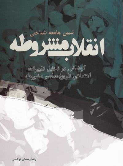 تبیین جامعه شناختی انقلاب مشروطه: کوششی در تحلیل تغییرات اجتماعی تاریخ معاصر (مشروطه)