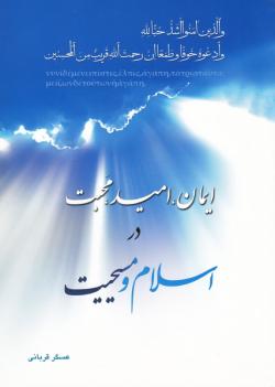 ایمان، امید، محبت در اسلام و مسیحیت