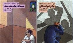 مجموعه داستان های انقلاب نادر ابراهیمی منتشر شد