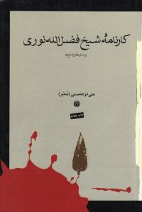 کارنامه شیخ فضل الله نوری (پرسشها و پاسخها)