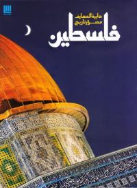 دایره المعارف مصور تاریخ فلسطین