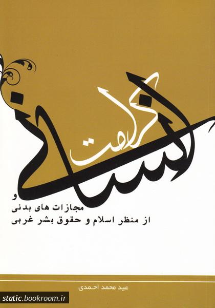 کرامت انسانی و مجازات های بدنی از منظر اسلام و حقوق بشر غربی