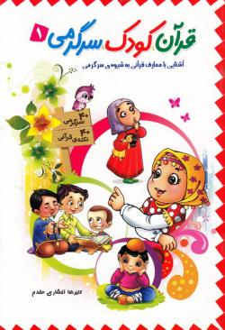 قرآن، کودک، سرگرمی 1