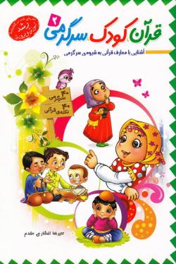 قرآن، کودک، سرگرمی 2