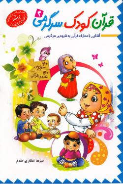 قرآن، کودک، سرگرمی 3