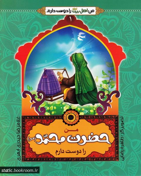 من اهل بیت (ع) را دوست دارم 1: من حضرت محمد صلی الله علیه و آله را دوست دارم