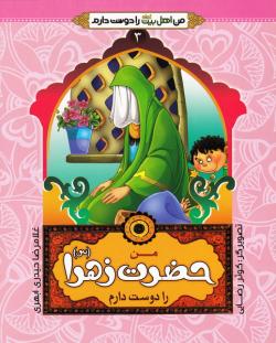 من اهل بیت (ع) را دوست دارم 3: من حضرت زهرا علیها السلام را دوست دارم
