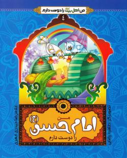 من اهل بیت (ع) را دوست دارم 4: من امام حسن علیه السلام را دوست دارم