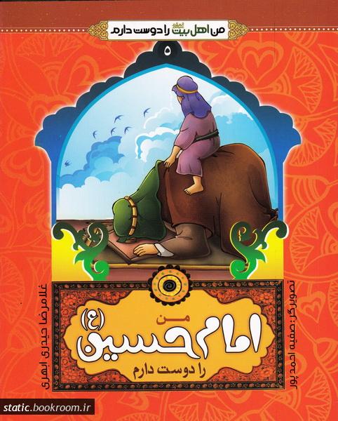 من اهل بیت (ع) را دوست دارم 5: من امام حسین علیه السلام را دوست دارم