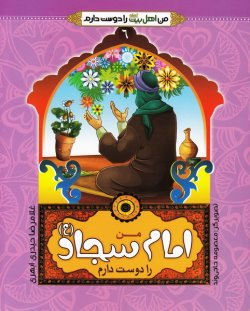 من اهل بیت (ع) را دوست دارم 6: من امام سجاد علیه السلام را دوست دارم