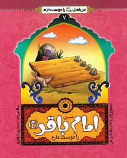 من اهل بیت (ع) را دوست دارم 7: من امام باقر علیه السلام را دوست دارم