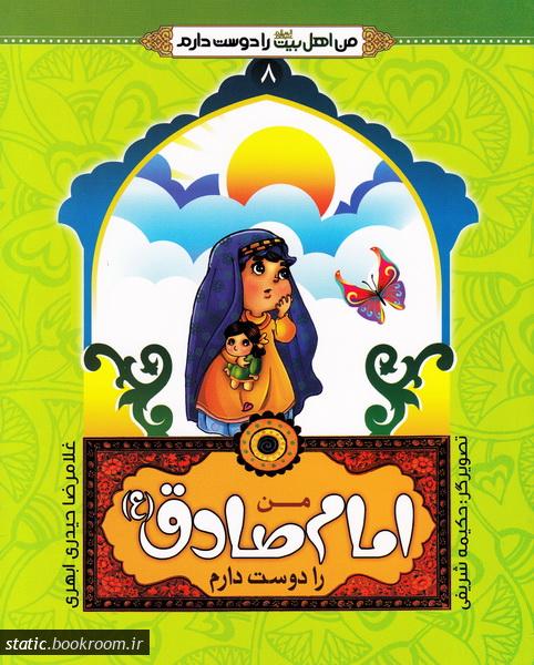 من اهل بیت (ع) را دوست دارم 8: من امام صادق علیه السلام را دوست دارم