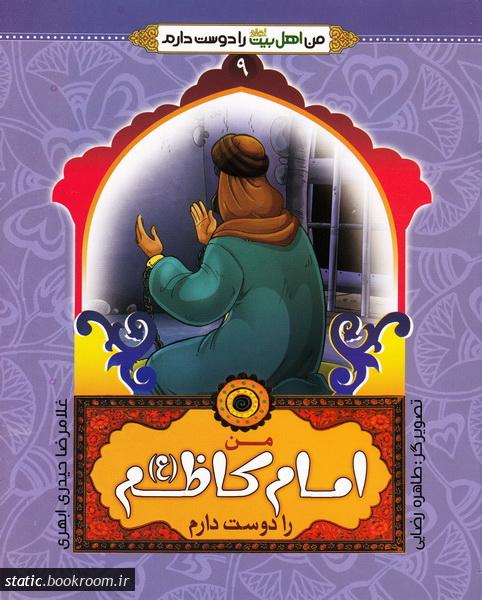 من اهل بیت (ع) را دوست دارم 9: من امام کاظم علیه السلام را دوست دارم