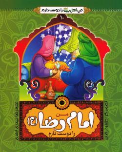 من اهل بیت (ع) را دوست دارم 10: من امام رضا علیه السلام را دوست دارم