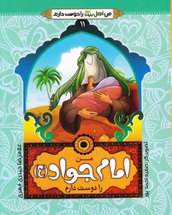 من اهل بیت (ع) را دوست دارم 11: من امام جواد علیه السلام را دوست دارم