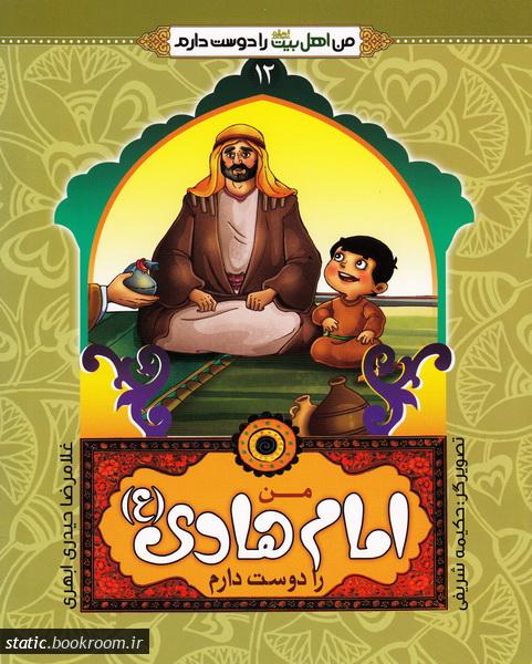 من اهل بیت (ع) را دوست دارم 12: من امام هادی علیه السلام را دوست دارم