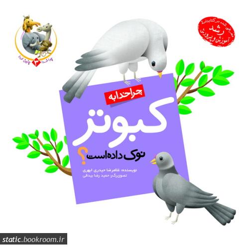 چرا خدا چنین کرد؟ 3: چرا خدا به کبوتر نوک داده است؟