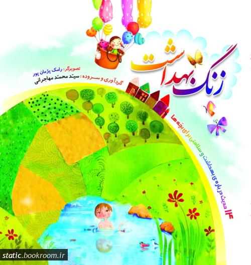 زنگ بهداشت: 14 حدیث درباره بهداشت و سلامتی برای بچه ها (قطع خشتی)