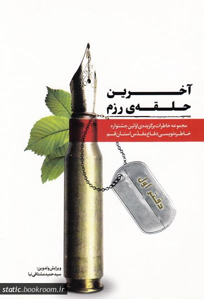 آخرین حلقه ی رزم - دفتر اول: خاطرات برگزیده اولین جشنواره خاطره نویسی دفاع مقدس قم
