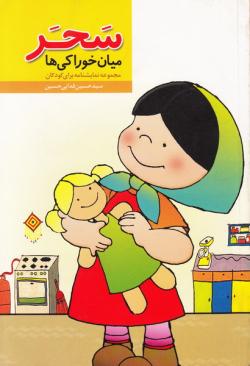 سحر میان خوراکی ها: مجموعه نمایشنامه برای کودکان