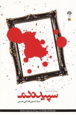 سپیده دم: نمایشنامه در یک پرده