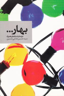 بهار ...: دو نمایشنامه همراه