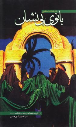 بانوی بی نشان: نمایشنامه مذهبی در رثای صدیقه طاهره حضرت فاطمه (س)