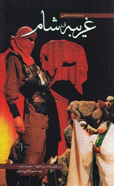 غریبه ی شام: نمایشنامه مذهبی در رثای دردانه سیدالشهدا (ع) حضرت رقیه (س)
