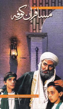 مسافران کوفه: نمایشنامه مذهبی در رثای حضرت مسلم ابن عقیل و فرزندانش محمد و اسماعیل