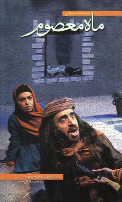 ماه معصوم: نمایشنامه مذهبی در رثای کریمه اهل بیت حضرت فاطمه معصومه (س)