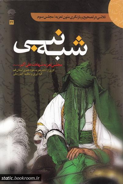 شبه نبی: مجلس تعزیه حضرت علی اکبر (ع)