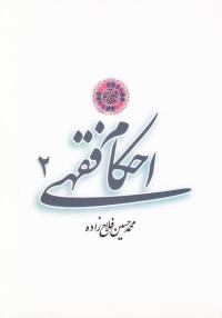 احکام فقهی - جلد دوم