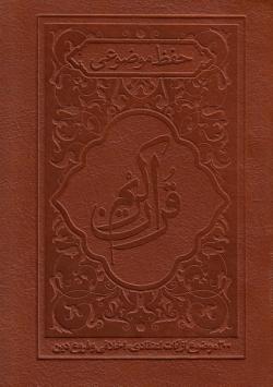 حفظ موضوعی قرآن کریم: 300 موضوع از آیات اعتقادی، فروع دین و اخلاقی