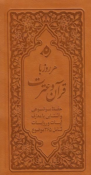 هر روز با قرآن و عترت: حفظ موضوعی و آشنایی با معارف آیات و روایات شامل 365 موضوع
