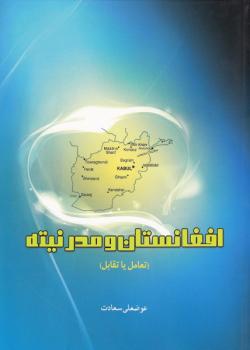 افغانستان و مدرنیته (تعامل یا تقابل)