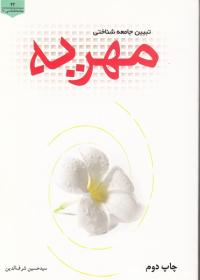 تبیین جامعه شناختی مهریه در نظام حقوقی خانواده در اسلام